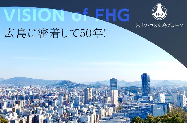 広島に密着して50年!富士ハウス広島グループ